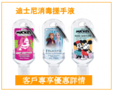 Disney Hand Sanitizer Buy one Get One Free